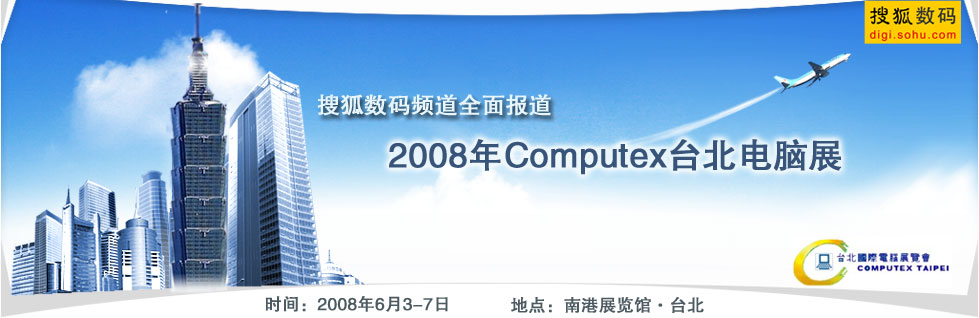 Computex2008 台北电脑展