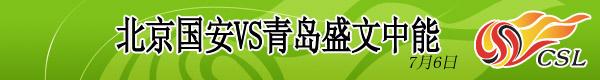 北京VS青岛