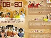 欧洲杯C组前瞻