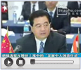 胡锦涛驳斥G8