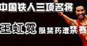 王虹霓服药禁赛两年