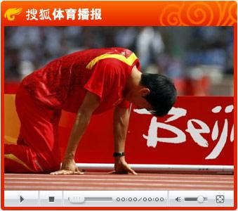 视频:刘翔脚伤复发难以为继 飞人退赛鸟巢失色