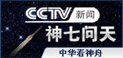 CCTV新闻《神七问天》