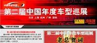 第二届中国年度车型巡展