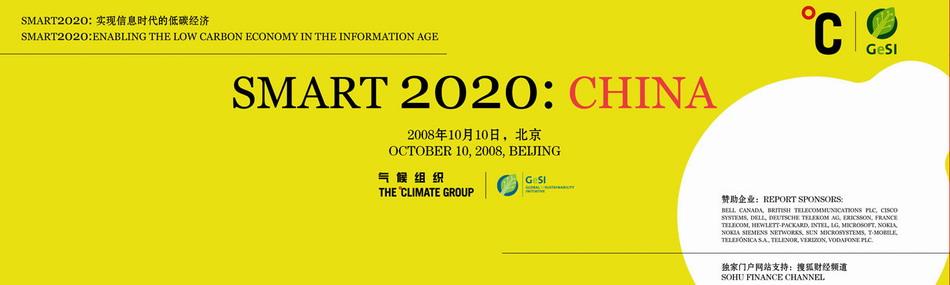 SMART2020:实现信息时代的低碳经济中文发布会暨研讨会,搜狐财经