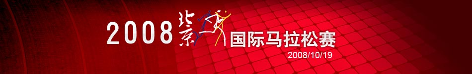 2008北京马拉松赛,北京马拉松赛,孙英杰,周春秀