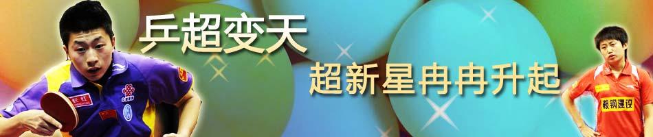 乒超变天了,乒超联赛,08乒超,2008乒超联赛,08乒超联赛,2008年乒超联赛,乒超联赛直播,马龙,刘诗雯,张怡宁,郭跃