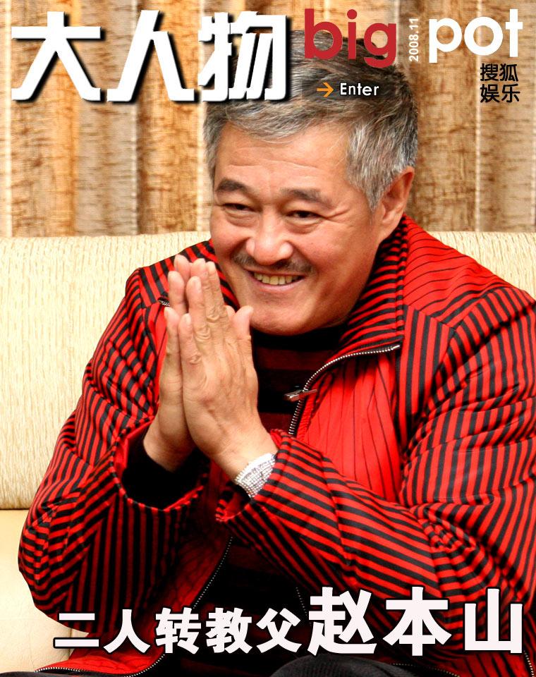 二人转教父赵本山