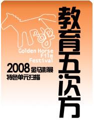 第45届台湾电影金马奖,45金马,台湾金马奖