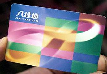 香港轻松自由行旅游必备八达通卡
