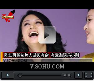 视频:陈红再做制片 《梅兰芳》有意避让冯小刚