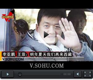 视频:李亚鹏 王菲明年夏天我们再来西藏