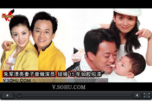 视频:朱军漂亮妻子曾做演员 结婚15年如胶似漆