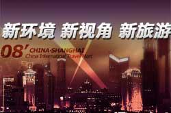 上海CITM