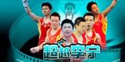 杨威退役,杨威,全能王杨威,体操杨威,杨威杨云