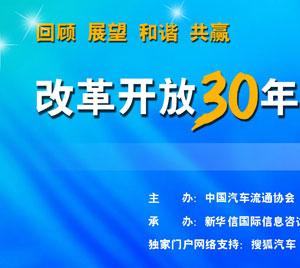 中国汽车流通行业30年影响力盛典,中国汽车流通协会