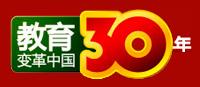 改革开放30年中国教育关键词盘点