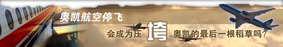 搜狐航空关注奥凯停飞