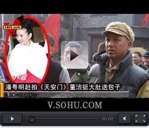 视频:潘粤明赶拍《天安门》董洁挺大肚送包子