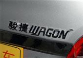 中华骏捷wagon标志