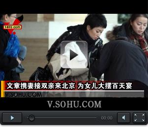 视频:文章携妻接双亲来北京 为女儿大摆白天宴