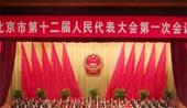 2003年北京两会