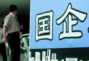 以国帑注资亏损国企不如给中小企业减税-搜狐