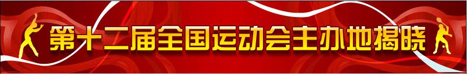 第12届全运会主办地揭晓,第十二届全运会,全运会主办地,主办全运会,天津,辽宁,湖北,浙江