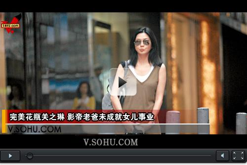 视频:完美花瓶关之琳 影帝老爸未成就女儿事业