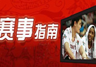 春节7天观战指南
