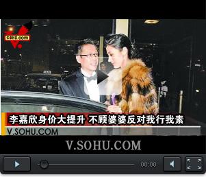 视频:李嘉欣身价大提升 不顾婆婆反对我行我素