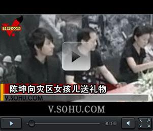 视频:陈坤向灾区女孩儿送礼物 让爱心不断延续