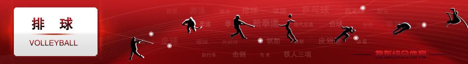 排球,中国女排,中国女排主教练,赵蕊蕊,女排,周苏红,陈忠和,中国女排主帅,中国女排,女排选帅