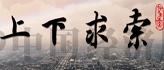 2009年中国经济展望