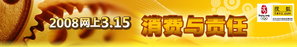 2009网上315,消费者权益保护日,搜狐财经
