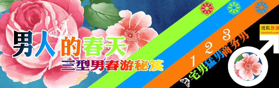 搜狐旅游春季系列专题·男人的春天:三型男春游秘笈