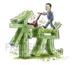 面向个人减税退税