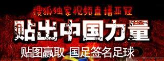 搜狐体育,社区,搜狐体育社区,亚冠,贴图,互动活动