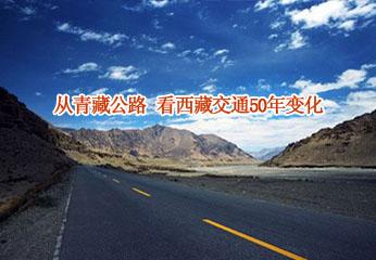 从青藏公路 看西藏交通50年变化(图)