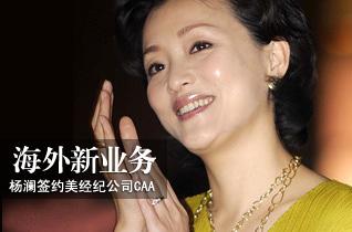 杨澜签约CAA