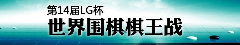 第14届LG杯世界围棋棋王战,LG杯围棋赛,LG杯,古力vs李世石,围棋新闻,围棋美女,棋谱,古力,常昊,李世石,李昌镐