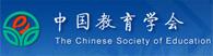 中国教育协会