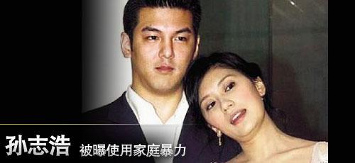孙志浩被曝使用家庭暴力