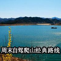 周末游推荐第八期:周末京郊自驾爬山经典路线(专题)