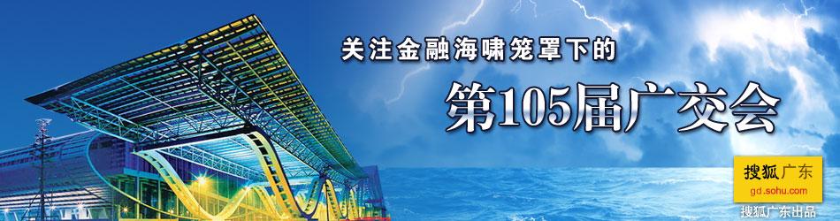 广交会,金融海啸,金融风暴,第105广交会,出口,成交量,春季广交会