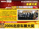 2009上海车展 2006北京车展大奖回顾