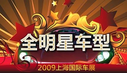 2009上海车展 全明星车型