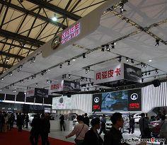 2009上海车展长城展台