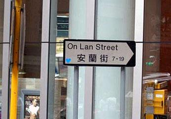 香港购物热点中环安兰街:国际潮流品牌的聚地
