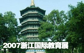 2007浙江国际教育展_搜狐出国独家门户网站网络支持